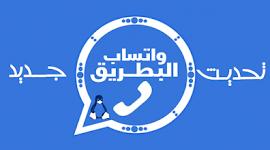 تحديث واتساب البطريق الازرق Btwhatsapp 2 00 اخر تحديث واتس اب ضد الحظر Technology Allianz Logo Logos
