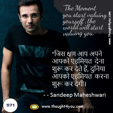 Quote of the day in Hindi & English 28th May With