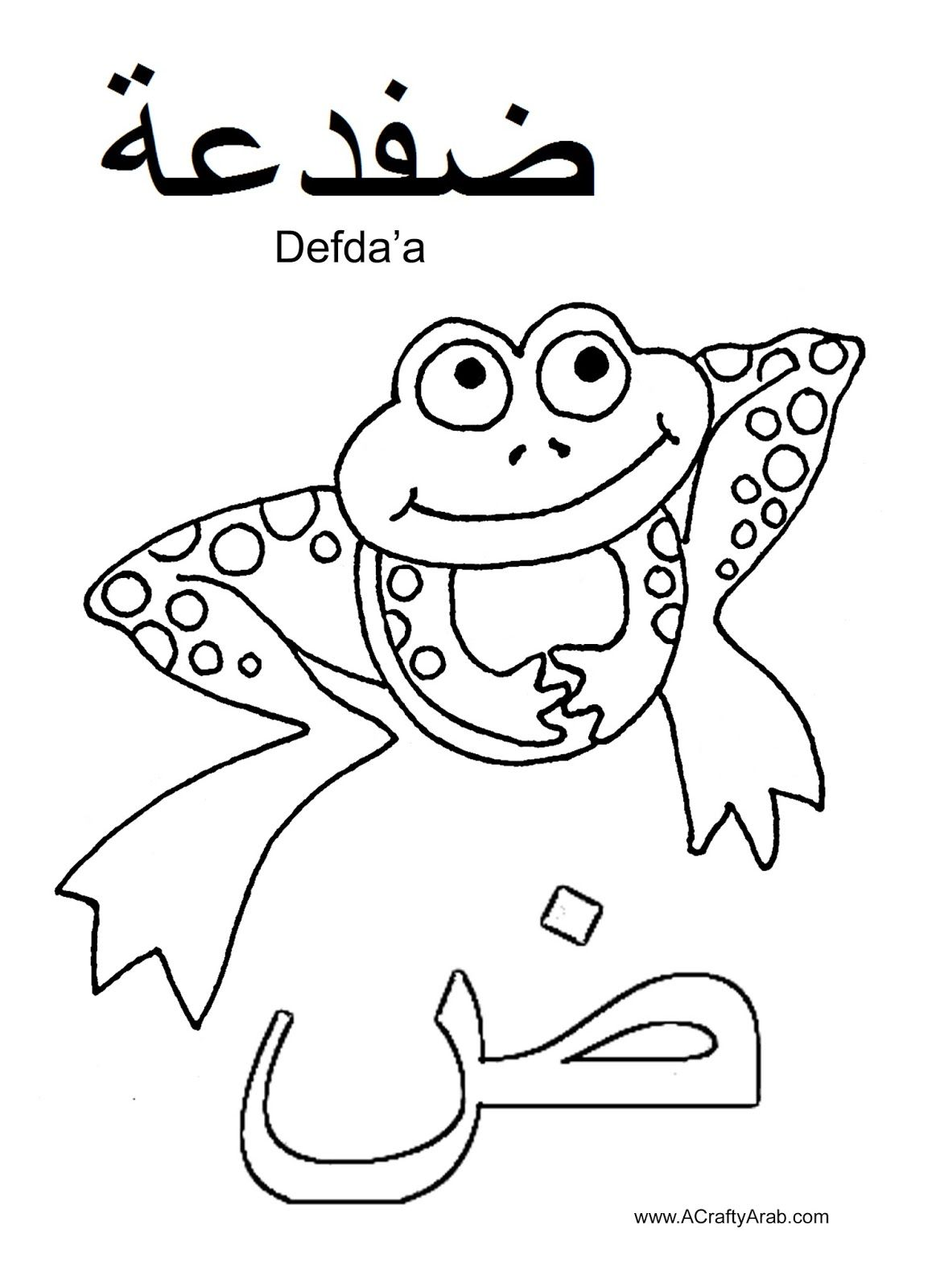 Arabic Alphabet Coloring Pages Dhad Is For Defda A