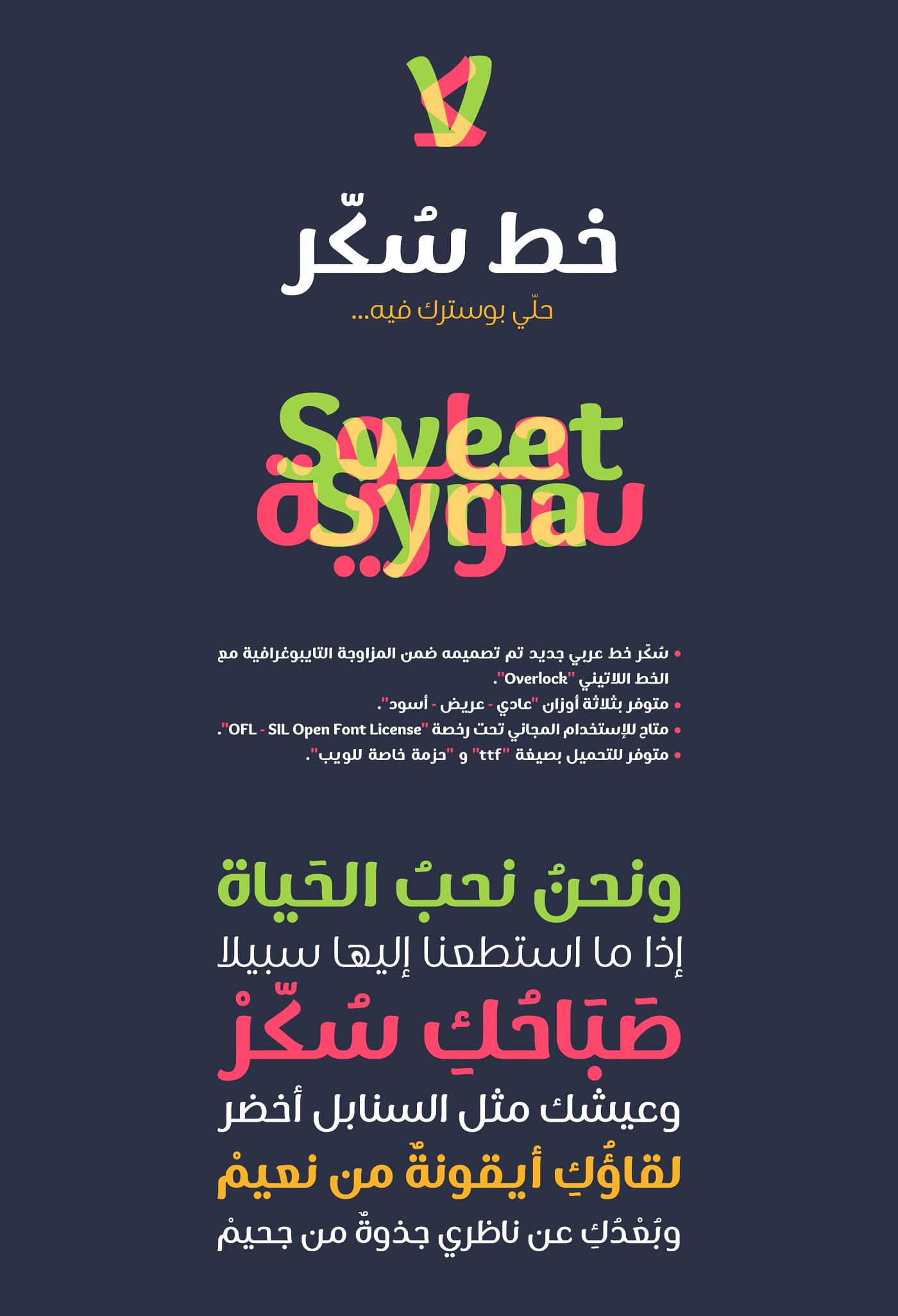 Sukar Typeface Arabic Overlock Typeface Free On Behance Typeface Overlocker Typography Design