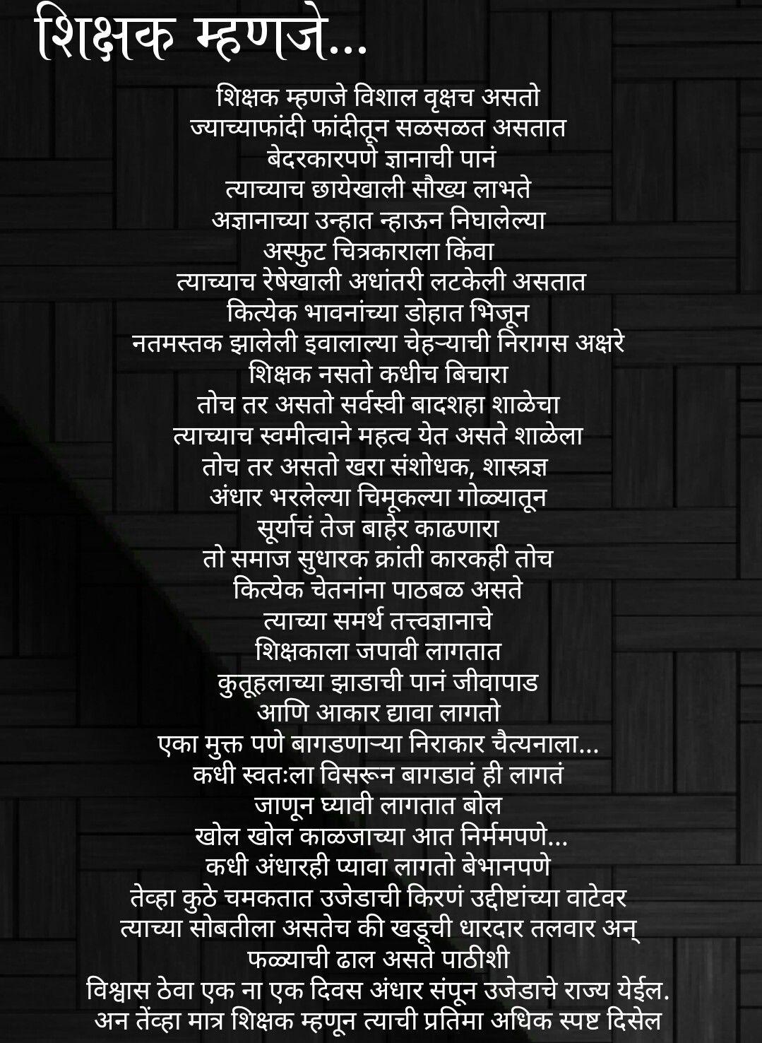 श क षक म हणज एक व श ल व क ष Marathi Poems Mother Poems Poems