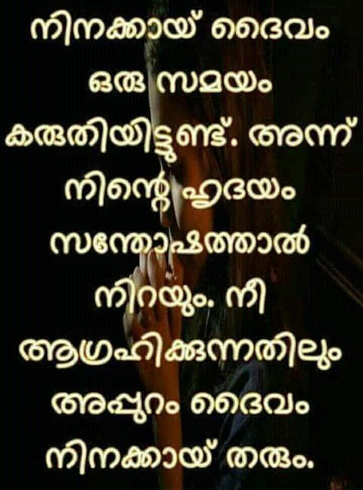 Friendship Cheating Quotes Malayalam