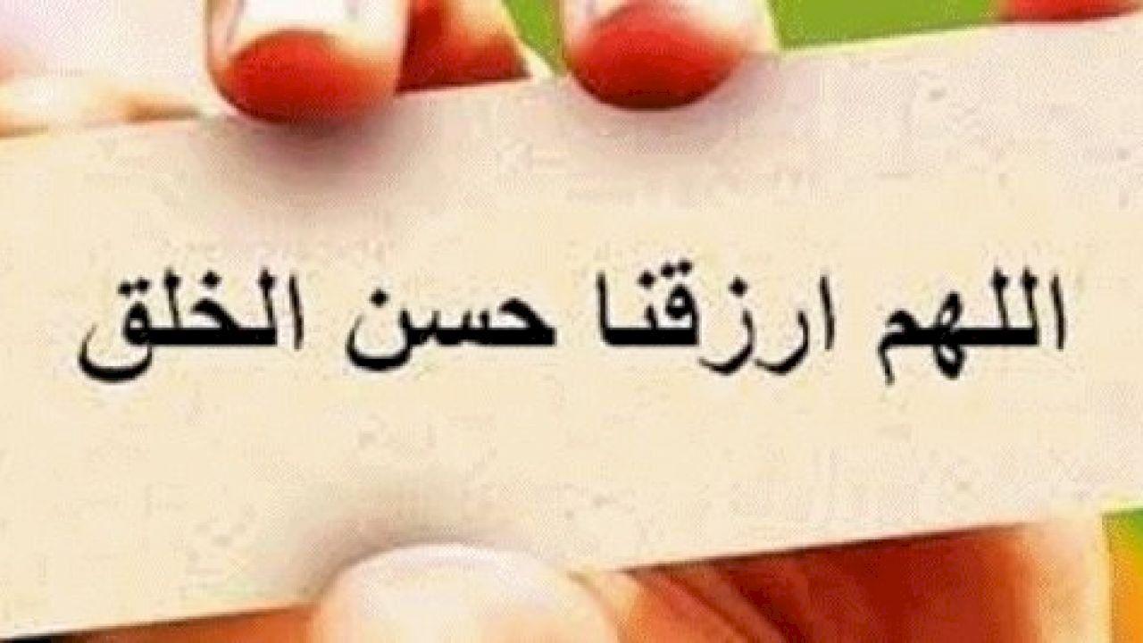 ما معنى حسن الخلق Good Meaning Love In Islam Super Android