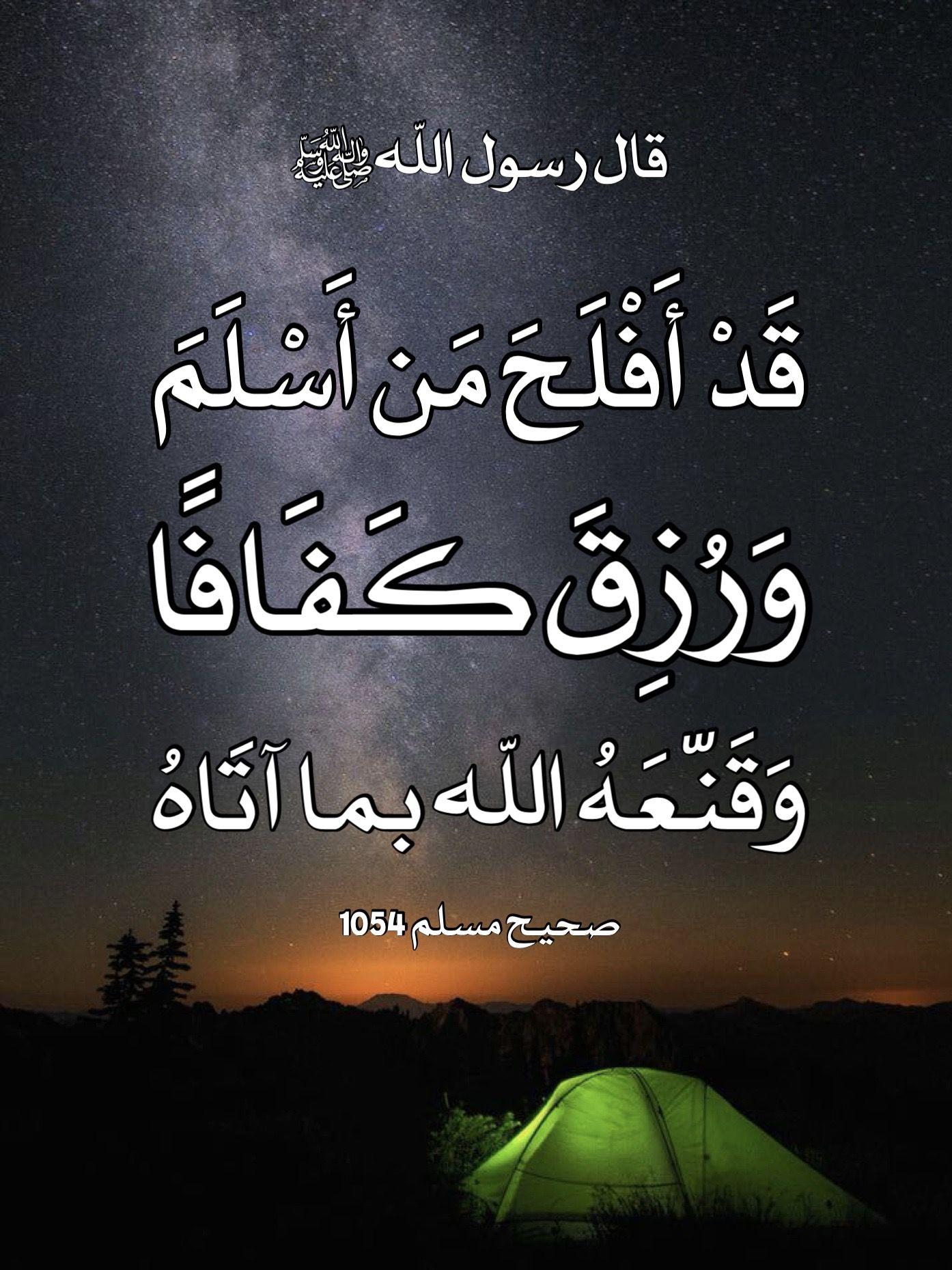 Pin By الأثر الجميل On أحاديث نبوية Islam Facts Words Quotes Quotes