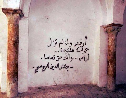 جلال الدين الرومي عربي Wisdom Quotes Life Luxury Quotes Arabic Quotes