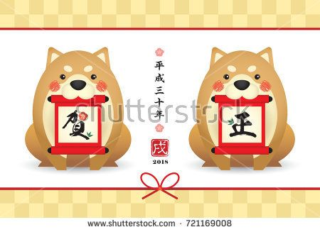 year of dog 2018 japanese new year card cute cartoon shiba dog with scroll and floral wreath translation scroll new year greetings heisei 30 years