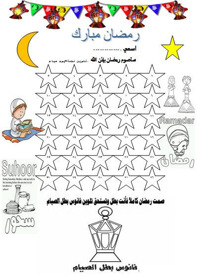 جدول صوم رمضان للاطفال Ramadan Activities Ramadan Crafts Ramadan Kids