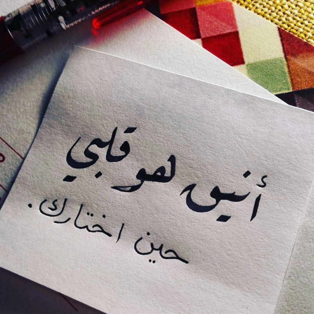 Pin By ريم بلعمري On جديد اجدد Cool Words Words Quotes Quotations