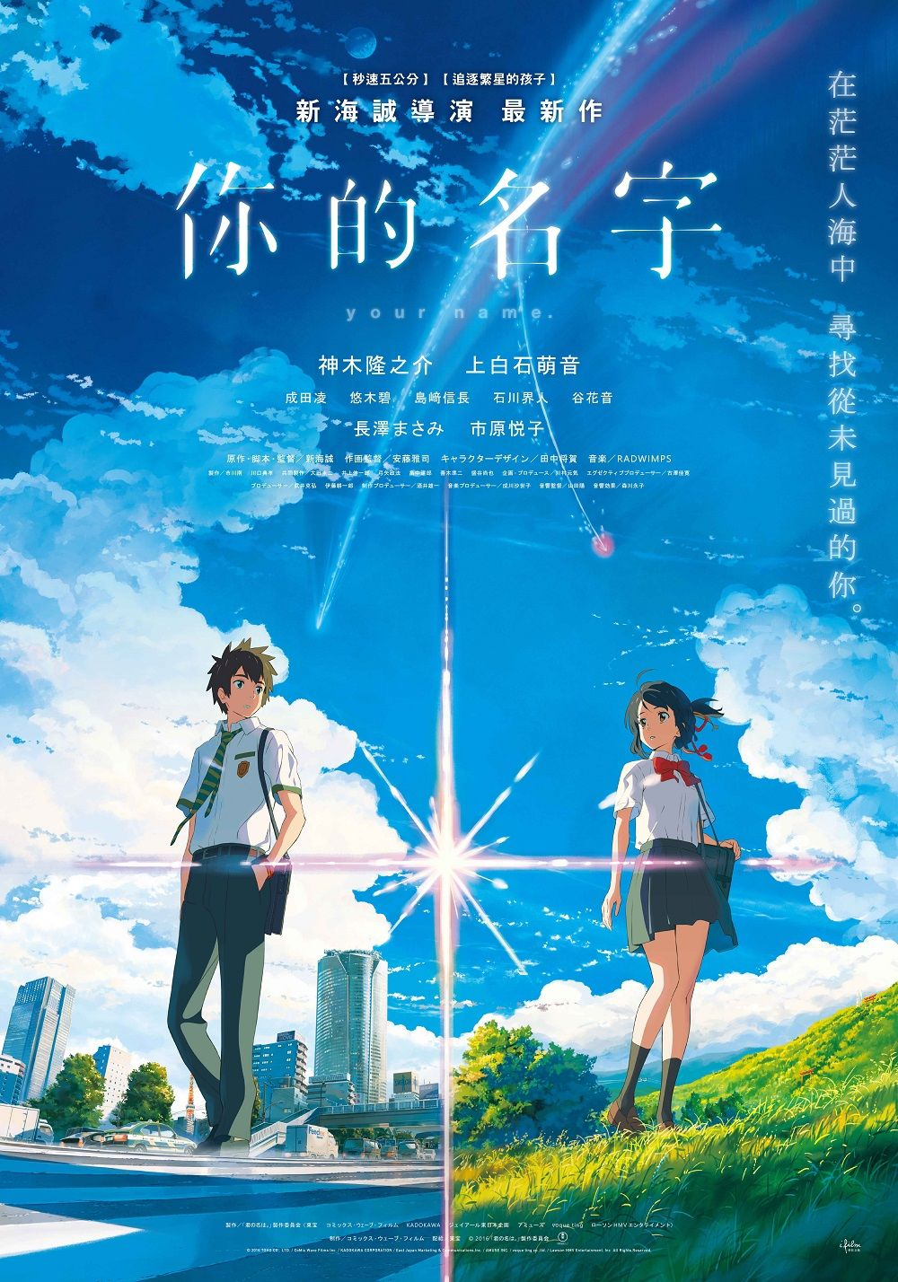 your name. Taiwan Poster Miraculous ladybug, Anime films