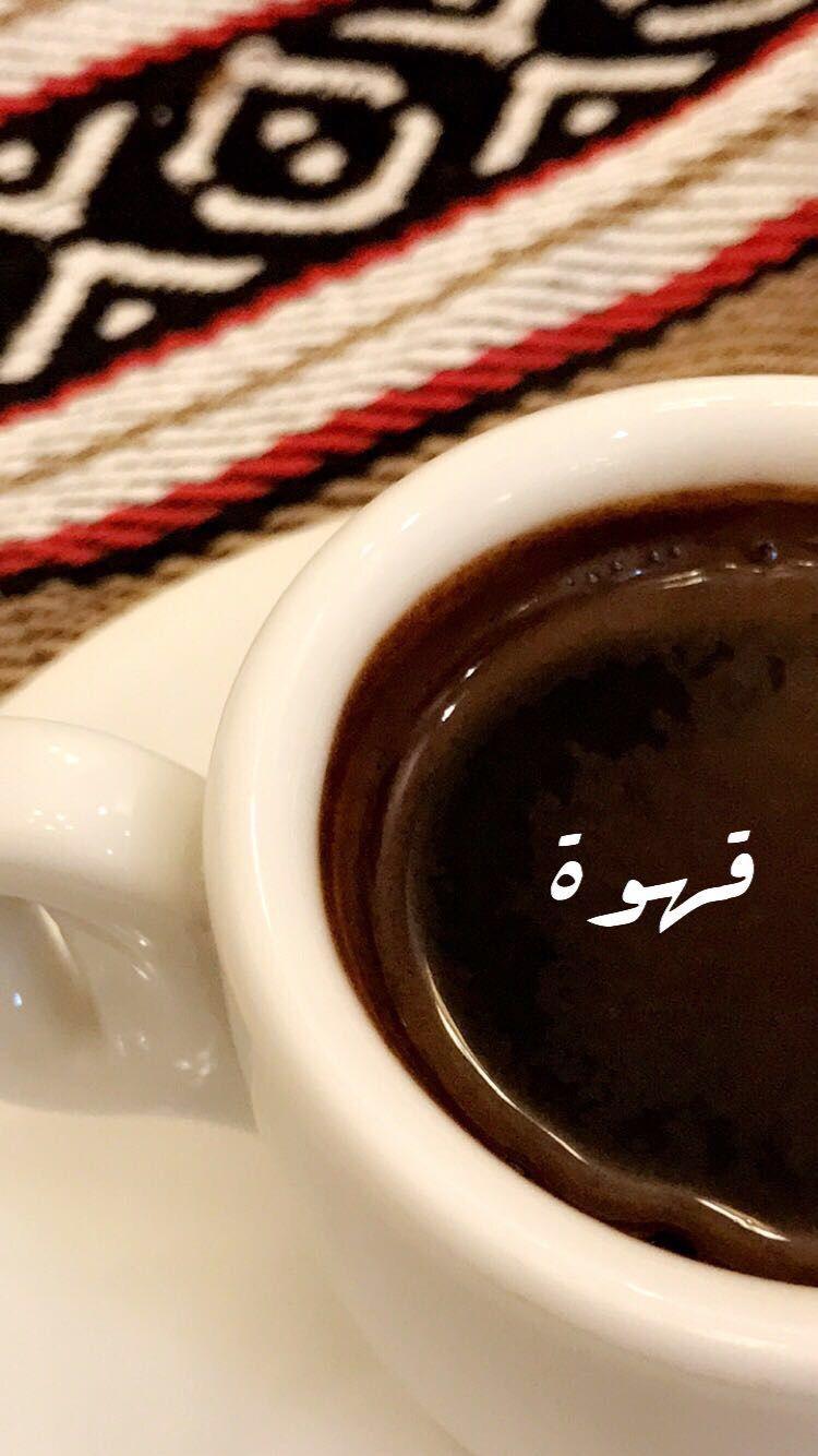 قهوة تركية Chocolate Coffee Coffee Tableware