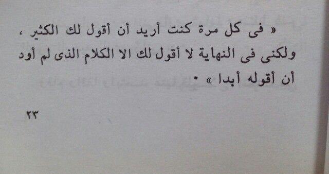 في كل مرة كنت اريد ان اقول لك الكثير و لكني في النهاية لا اقول لك الا الكلام الذي لم اود ان اقوله أبدا One Word Quotes Quran Quotes Love