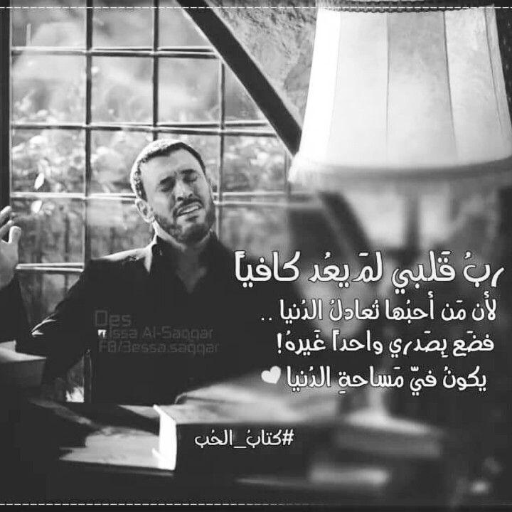 ربي قلبي لم يعد كافيا كتاب الحب Song Words Arabic Love Quotes Magic Words