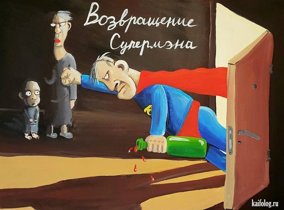 Картинки и карикатуры года (50 картинок) | Карикатура ...