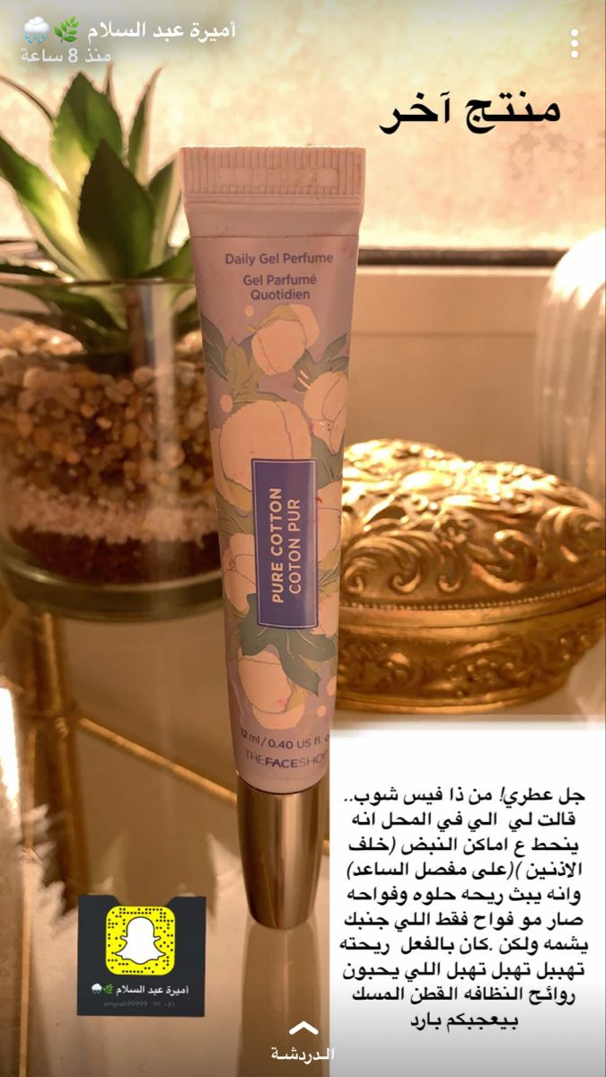 Pin By Shaden On العناية بالجسم Beauty Care Routine Pure Products Beauty Care