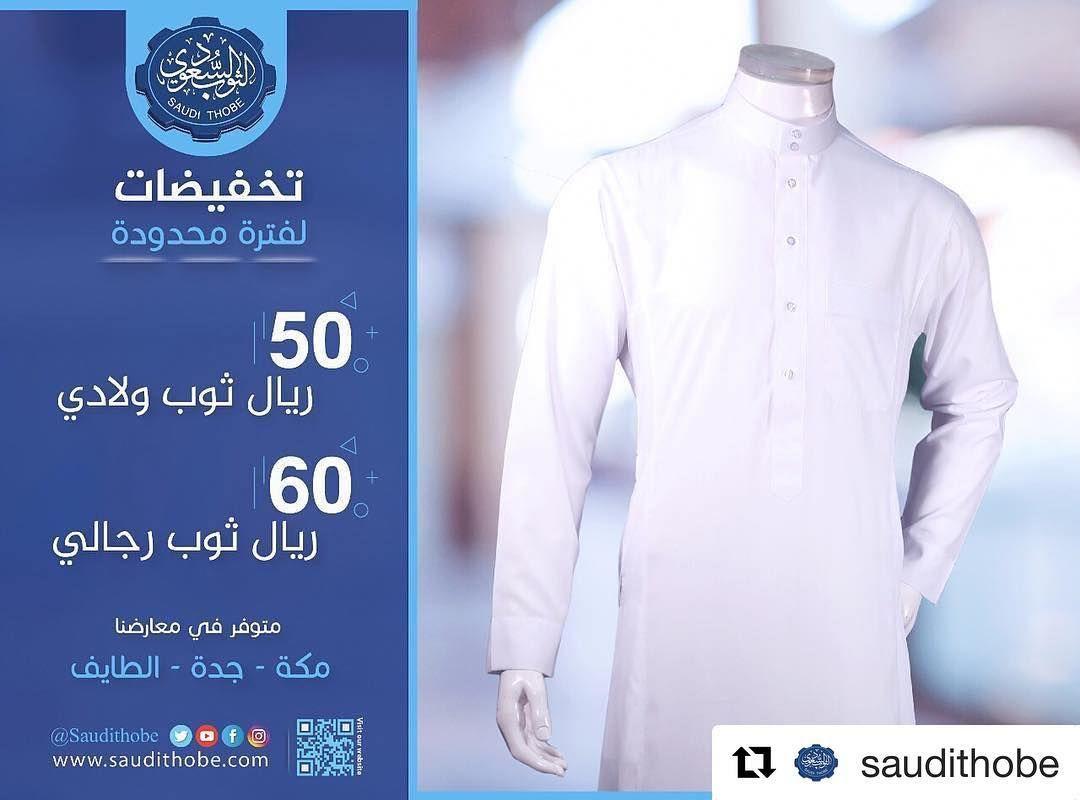 تصميم لشركة الثوب السعودي Design For Saudithobe Tv Aerials Infographic Aerial