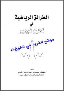 تحميل كتاب الطرائق الرياضية في تحليل فوريير Pdf Analysis Pdf Method