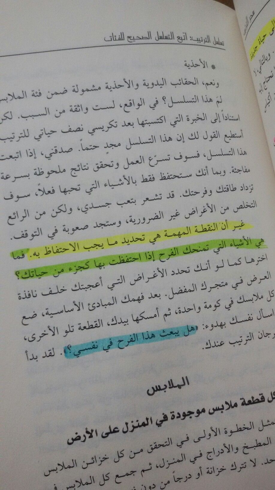 سحر الترتيب Favorite Book Quotes Book Quotes Paper Architecture