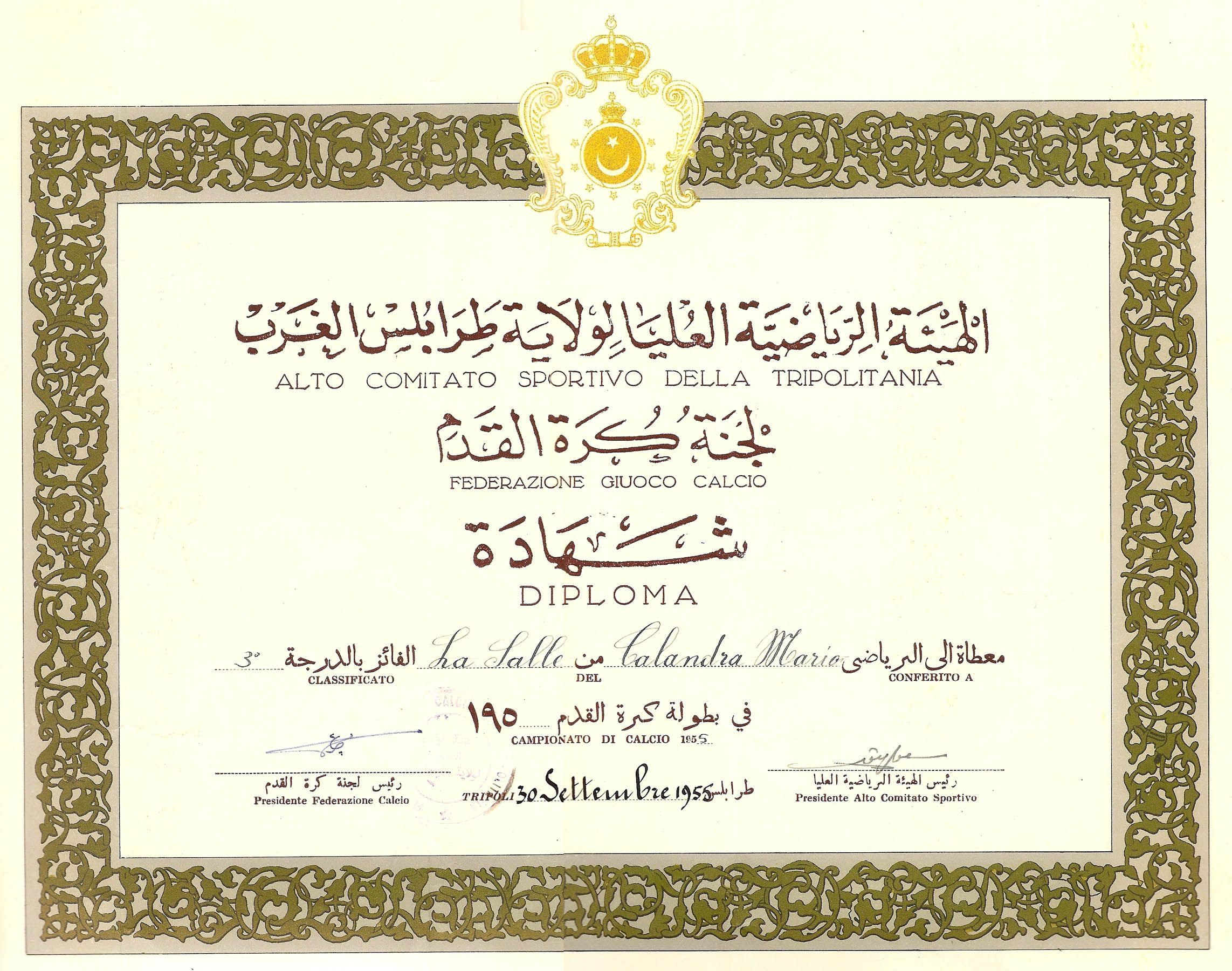 شهادة تقدير من لجنة كرة القدم طرابلس الغرب1955 Football Frame