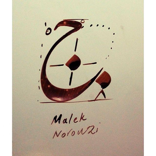 طریقه نوشتن حرف ج Caligraphy Art Calligraphy Art Address Label Template