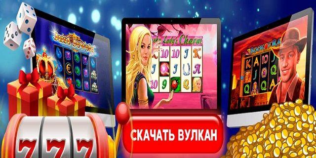 Играть онлайн казино вулкан на андроид игровые автоматы гараж играть бесплат