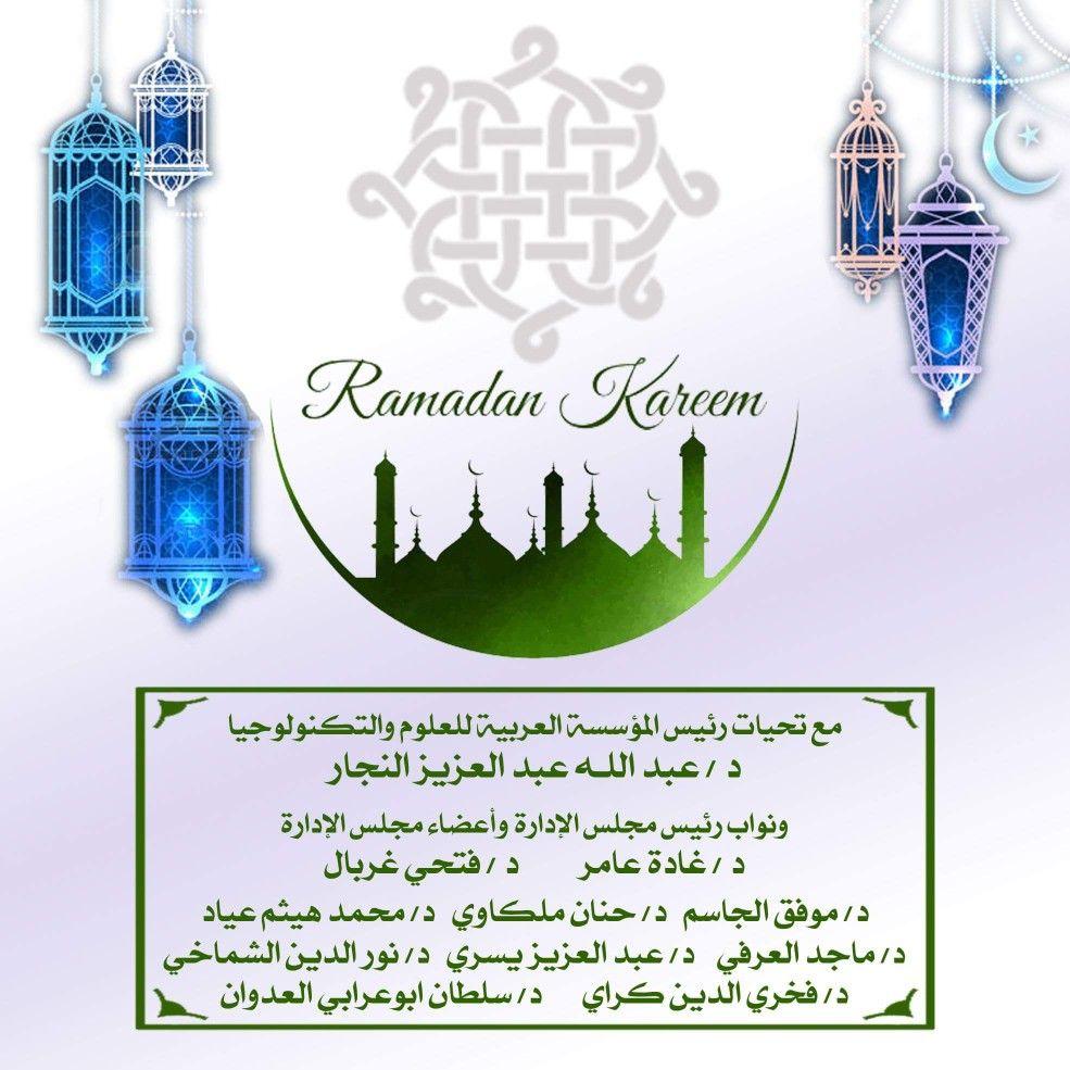 كل عام و كل الوطن العربي بكل أطيافة و فئاته مبتكر و مبدع و منتج نحن قادرون رمضان كريم مع تحيات المؤسسة العربية للعلوم والتكن Ramadan Kareem Ramadan Kareem