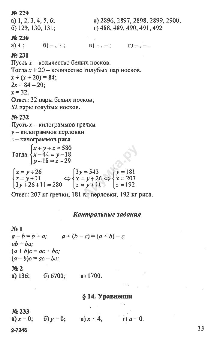 Где найти гдз 5 класс к учебнику мордковича
