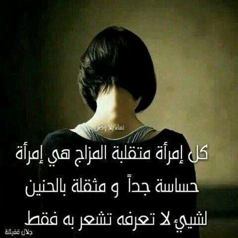 نساء بلا وطن Cool Words Arabic Words Funny Quotes