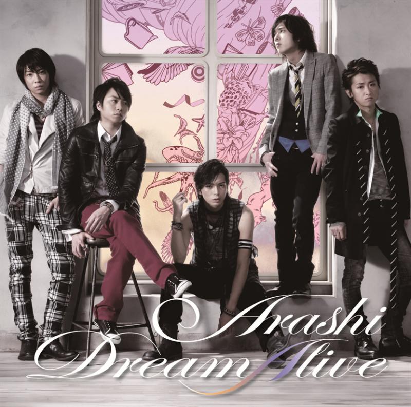 2008年4月23日 dream a live 初回限定盤 嵐 嵐 ジャケ写 嵐 シングル