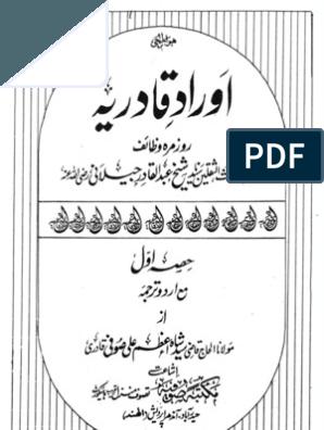 Avradiqadri-1 | Sufis | Islamic dua, Arabic calligraphy, Calligraphy