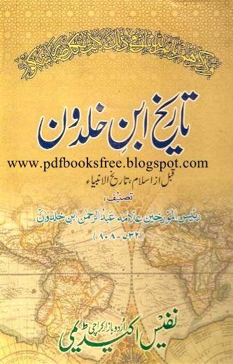 TAREEKH IBN KHALDUN IN URDU EBOOK