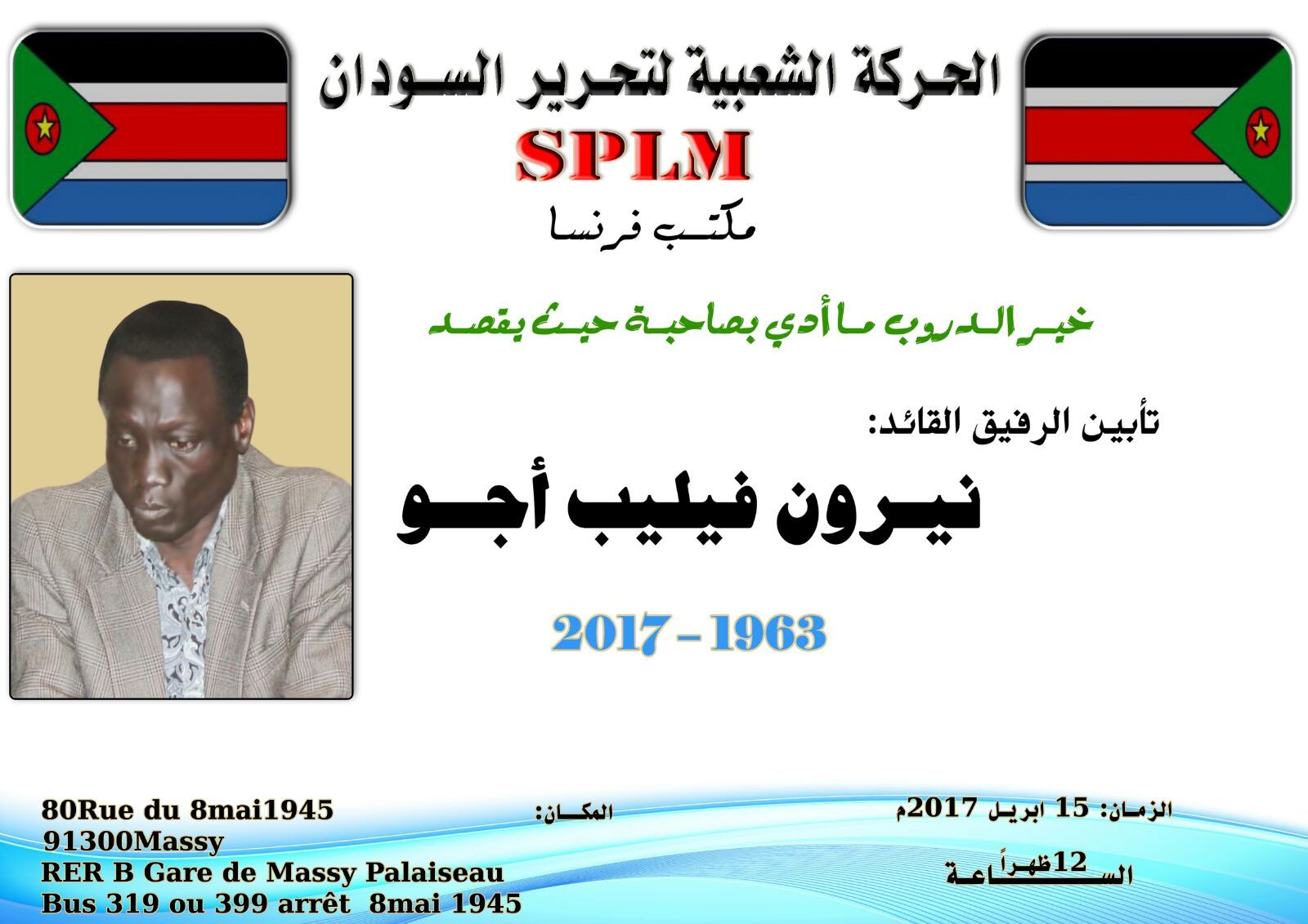 الحركة الشعبية لتحرير السودان -فرنسا تقيم تابين للراحل المقيم الرفيق نيرون فيليب اجو بمدينة