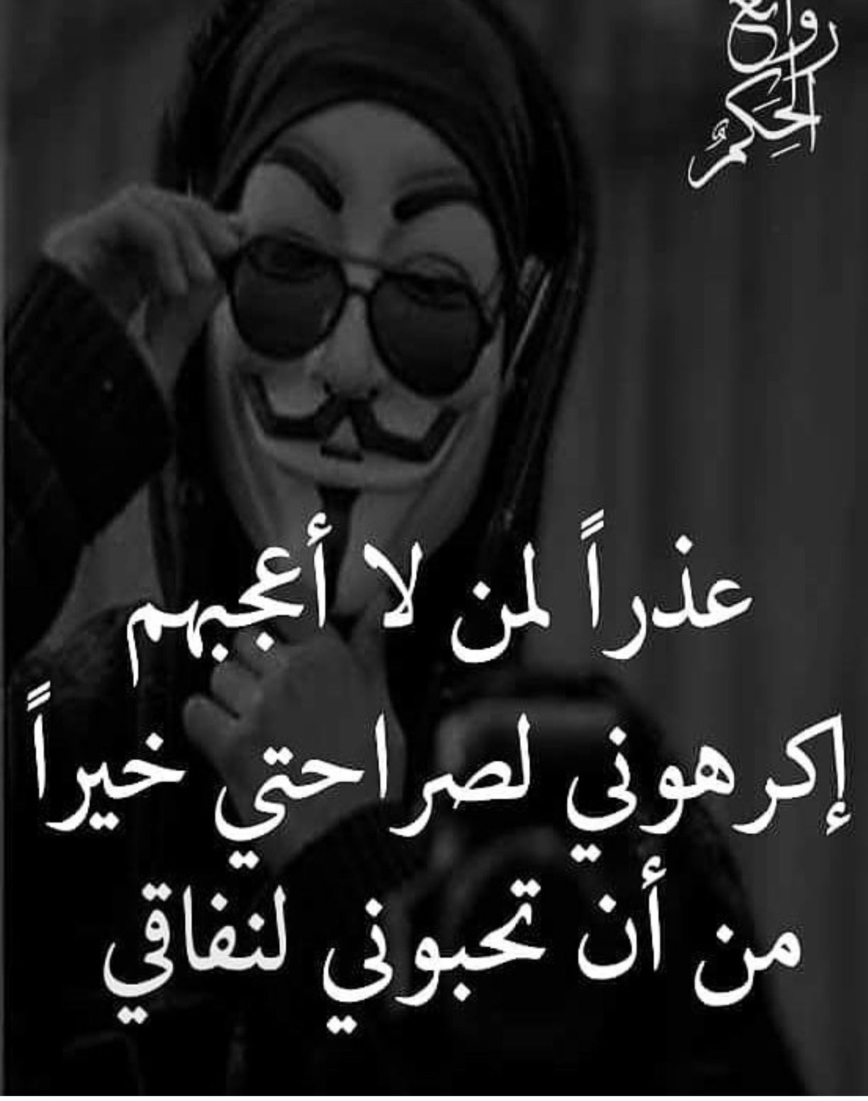 Pin By امةالله امةالله On كلمات راقت لي Cool Words Arabic Words Arabic Quotes