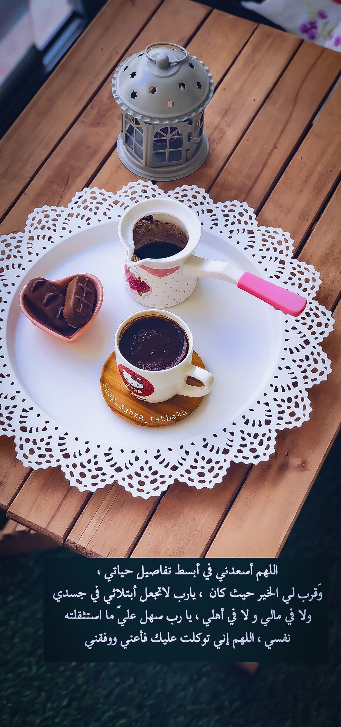 قهوة وقت القهوة صباح الخير رمزيات صورة تصويري تصاميم كوب قهوة سناب سنابيات بيسيات فنجان قهوة روقان مزاج هد Sweet Words Fruit Recipes Coffee Time