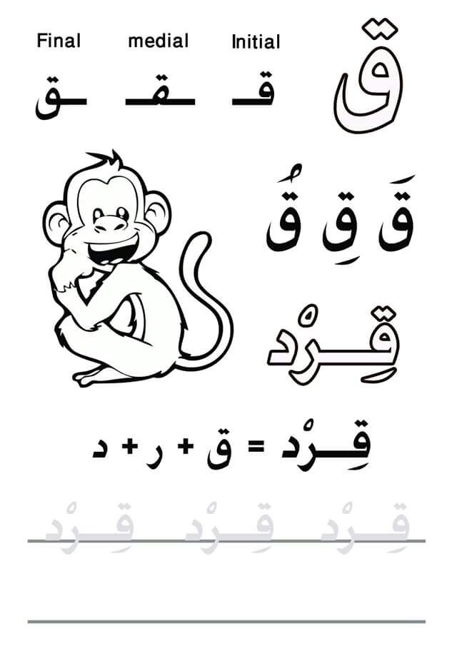 My First Letters And Words Book حرف القاف Practicelearnarabic For More Exercices Please Join Learning Arabic Learn Arabic Alphabet Arabic Alphabet Letters