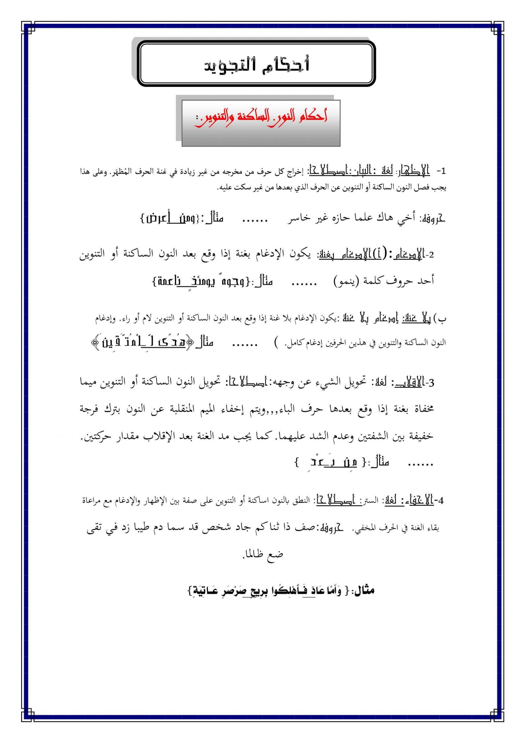 ملخص احكام التجويد الفصل الدراسي الاول للصف الثامن مادة التربية الاسلامية Math Math Equations