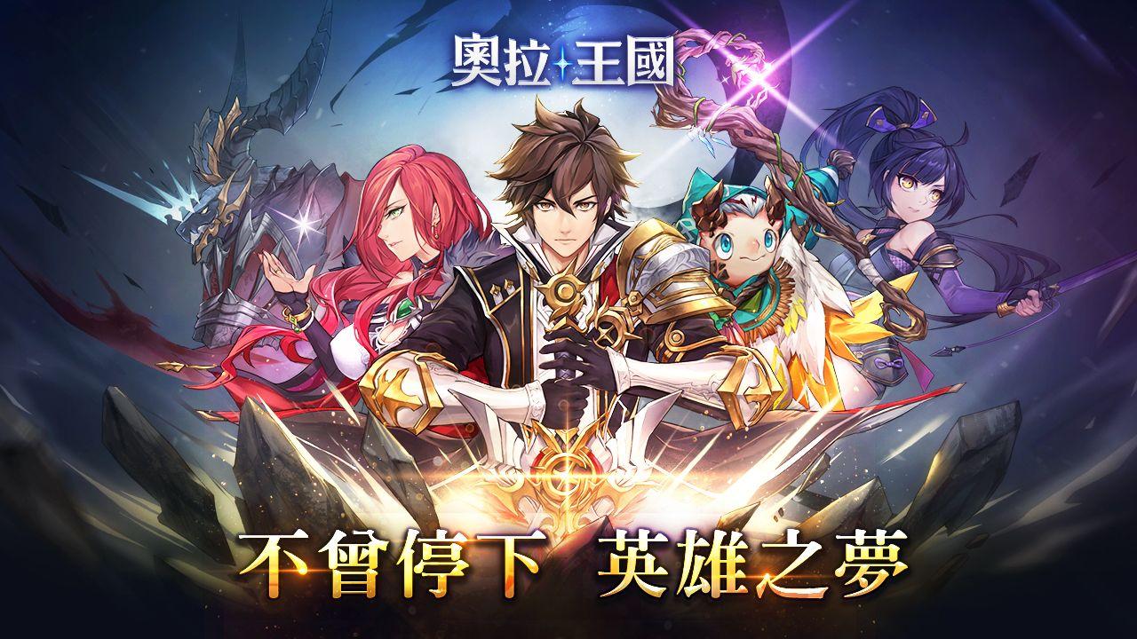 Kingdom of Aura (奧拉王國) Aura Kingdom again? XLegend