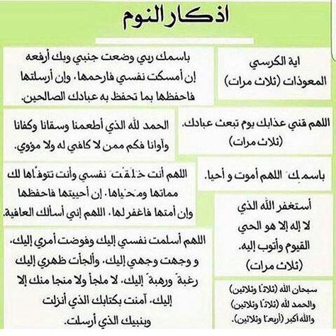اذكار النوم الوتر والاستغفار وسوره الملك في الستوري خير ختام ليومك تصبحون على رائحه الجنه Islam Facts Islamic Love Quotes Islamic Phrases