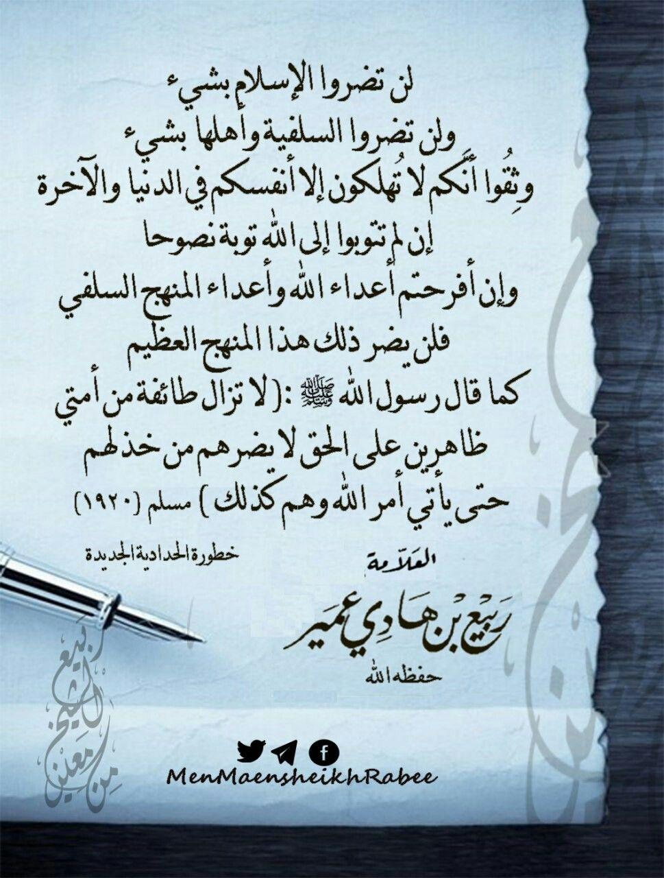 Pin By El Moubarki Hassan On العلامة ربيع بن هادي المدخلي In 2020 Math Math Equations Arabic Calligraphy