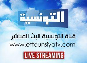 Live Streaming Ettounsiya Tv Live Streaming Streaming Tv