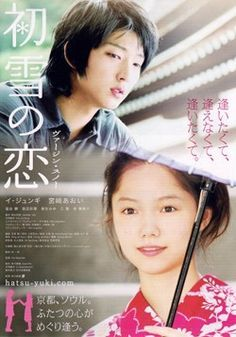 Virgin Snow- Very sweet love story. Japanese/Korean fusion