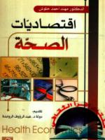 كتاب اقتصاديات الصحة Pdf تحميل كتب Pdf مجانا يعتبر كتاب اقتصاديات الصحة من الكتب المهمة والرائعة في مجال الص Health Services Management Books Health Services