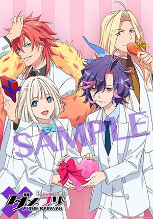 2018年1月より tokyo mx bsフジほかにて放送予定 anime guys anime boy manga news