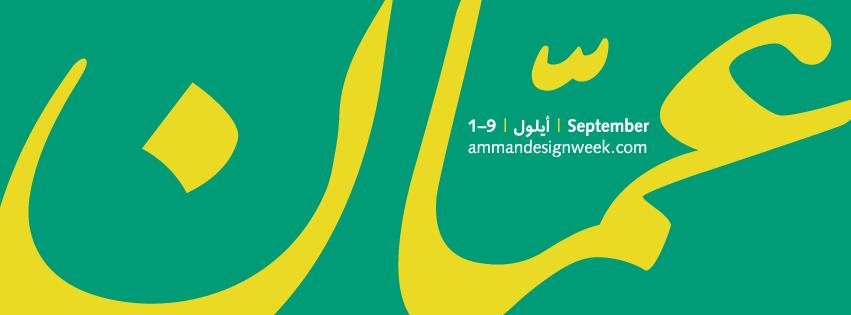 بدعم من جلالة الملكة رانيا العبدالله، التي بدورها تحفَز دائماً على الإبداع والإبتكار، نطمح من خلال #أسبوع_عمان_للتصميم لإيجاد ثقافة تصميم في #الأردن وإبراز #عمّان كملتقى للخيال، والتعبير، والتجارب والمواهب  With the support of Her Majesty Queen Rania Al Abdullah, a passionate advocate for innovation and creativity, we aim to foster a design culture in #Jordan and establish #Amman as a hub for imagination, expression, experimentation, and talent through #AmmanDesignWeek  #ADW2016
