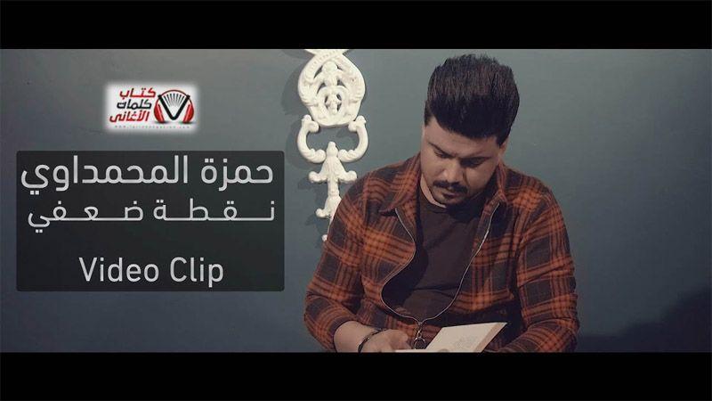 كلمات اغنية نقطة ضعفي حمزة المحمداوي Video Clip Clip Video