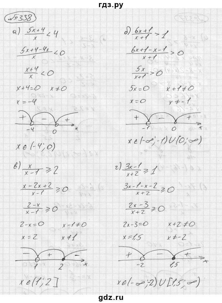 Решебник по алгебре за 9
