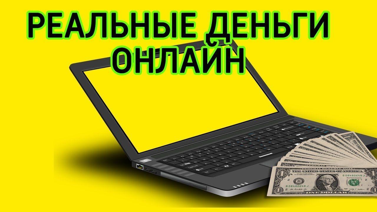 Видео как реально заработать денег в интернете заработать в интернете 100 рублей в день без обмана