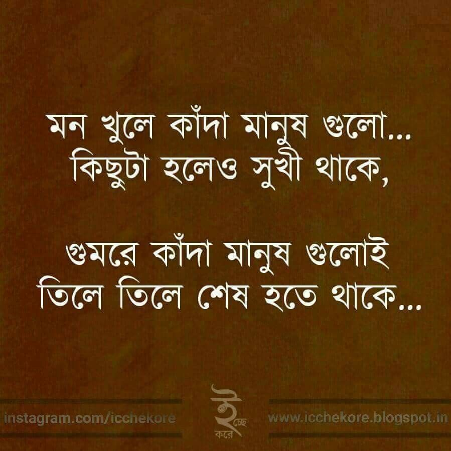 Pin by Nazma Sultana on বাংলা কোটটেশন Calligraphy