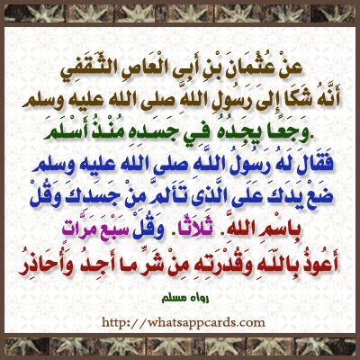 اذا احسست بوجع اعوذ بعزة الله وقدرته من وأحاذر Arabic Calligraphy My Pictures Journal
