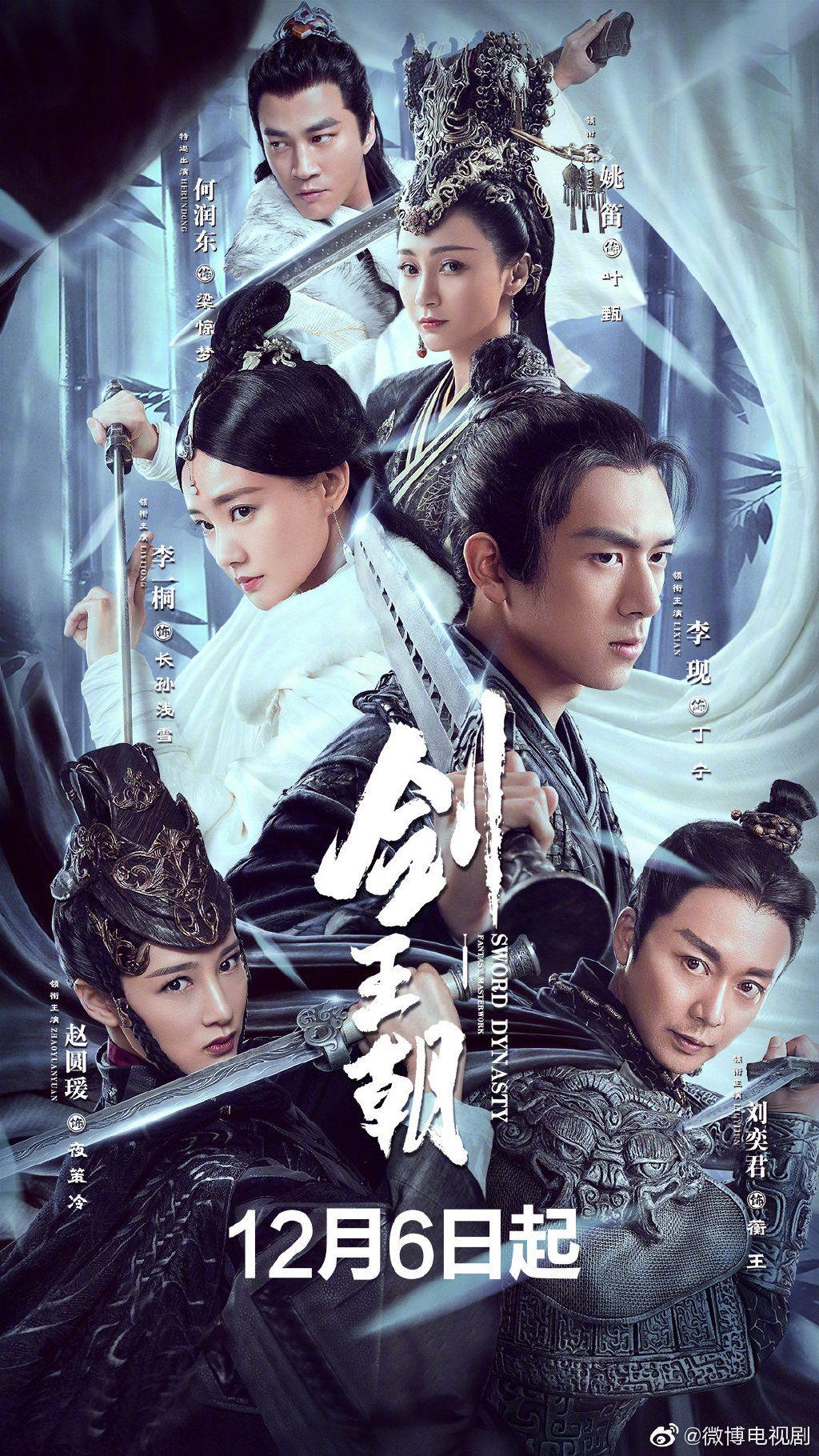 Sword Dynasty Summary Chinese movies, Sword, Drama
