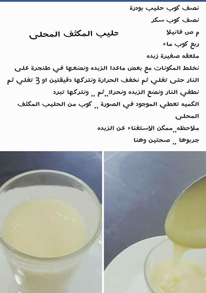 حليب مكثف محلي Glass Of Milk Milk Food
